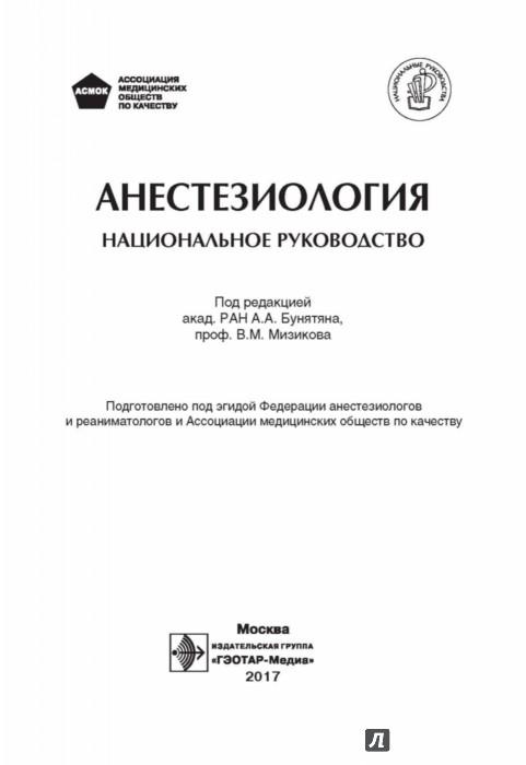 Иллюстрация 1 из 33 для Анестезиология. Национальное руководство (+CD) - Бунятян, Мизиков, Бабалян | Лабиринт - книги. Источник: Лабиринт