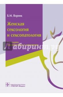 Женская сексология и сексопатология. Руководство сексология хрестоматия
