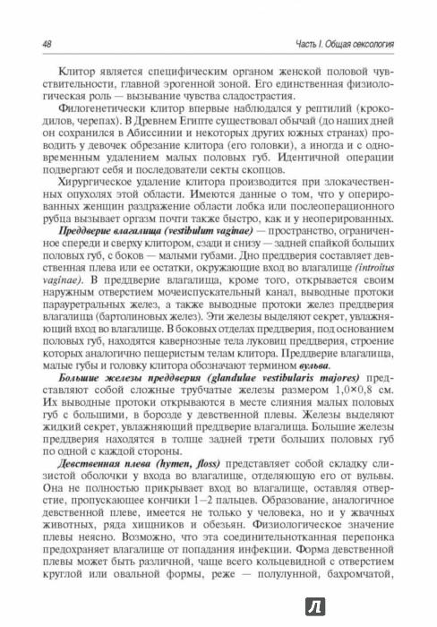 seksologiya-krishtal-ukraina-kupit