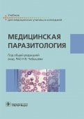 Медицинская паразитология. Учебник для СПО