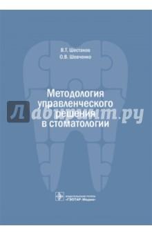 Методология управленческого решения в стоматологии автоклав для стоматологии в питере