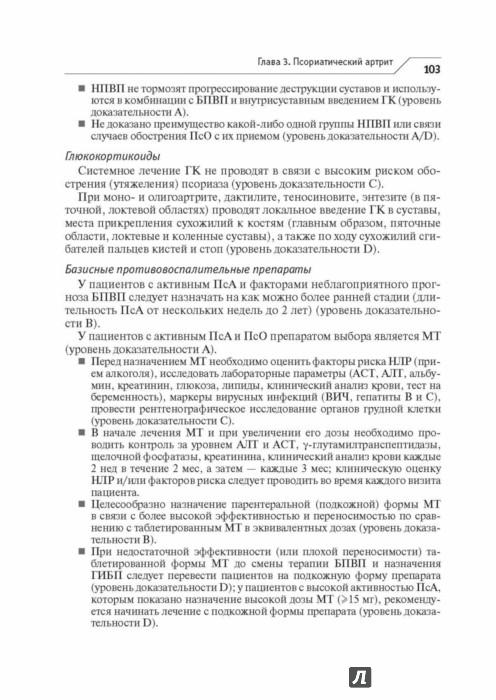Иллюстрация 18 из 27 для Ревматология. Российские клинические ...
