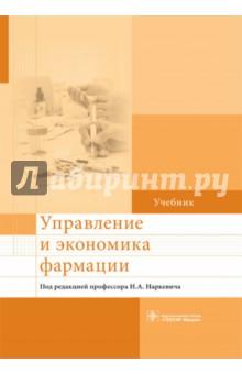 Управление и экономика фармации. Учебник для ВУЗов конструктор башня биг бен loz