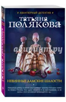 Электронная книга Невинные дамские шалости
