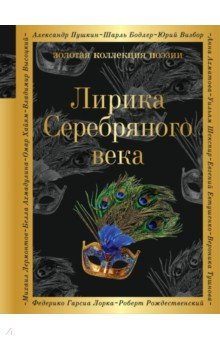 Лирика Серебряного века эксмо лирика