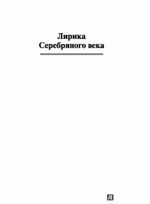 Иллюстрация 1 из 23 для Лирика Серебряного века - Пастернак, Есенин, Цветаева | Лабиринт - книги. Источник: Лабиринт