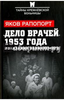 Дело врачей 1953 года. Показания обвиняемого 10 франков 1953 года