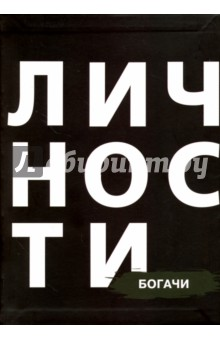 Богачи рокфеллер джон дэвисон мемуары репринтное издание 1909 г