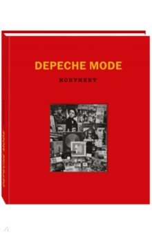 Depeche Mode. Монумент книги эксмо путеводитель по звездному небу россии