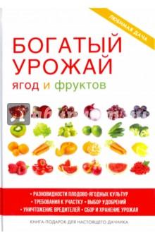 Книга Богатый урожай ягод и фруктов. Жмакин Максим Сергеевич