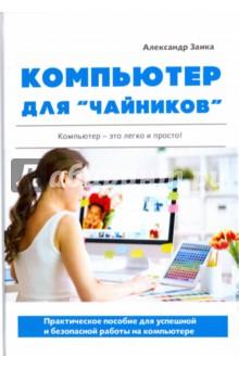 Как по компьютеру учебники для чайников — pic 5