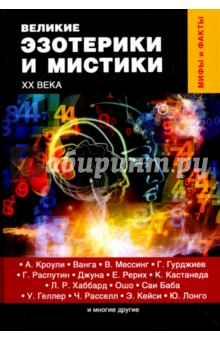 Великие эзотерики и мистики XX века