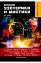 цена на Лобков Денис Великие эзотерики и мистики XX века