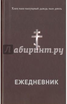 Ежедневник православного христианина. Недатированный сторхейм с святое причастие в жизни православного христианина