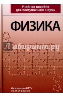 Физика. Учебное пособие для поступающих в вузы сканави м и сборник задач по математике для поступающих в вузы