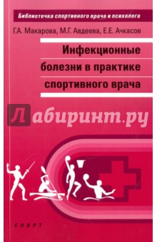 Инфекционные болезни в практике спортивного врача от Лабиринт
