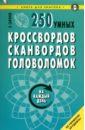 250 умных кроссвордов, сканвордов, головоломок на каждый день, Сафонов Константин Владимирович