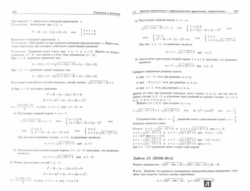 Иллюстрация 1 из 25 для Алгебра. Углубленный курс с решениями и указаниями - Попов, Золотарева, Сазонов | Лабиринт - книги. Источник: Лабиринт