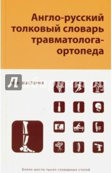 Англо-русский толковый словарь травмотолога-ортопеда англо русский морской словарь