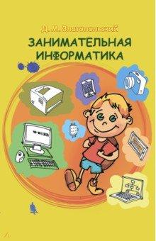 Занимательная информатика. Учебное пособие