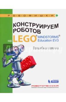 Конструируем роботов на LEGO® MINDSTORMS® Education EV3. Волшебная палочка lego education 9689 простые механизмы