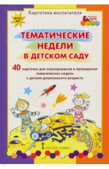 Тематические недели в детском саду. Картотека воспитателя (40 карточек). ФГОС ДО консультирование родителей в детском саду