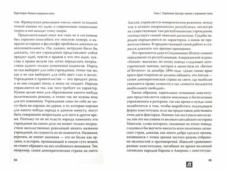 Иллюстрация 1 из 13 для Психология масс - Гюстав ЛеБон | Лабиринт - книги. Источник: Лабиринт