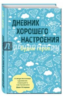 Дневник хорошего настроения. Будни героя блокноты эксмо дневник хорошего настроения для двоих крафт