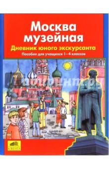 Москва музейная. Дневник юного экскурсанта. Пособие для учащихся 1-4кл