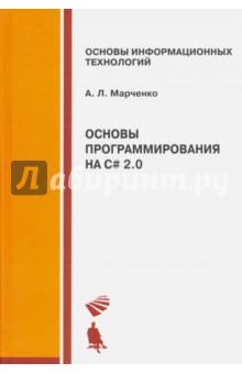 Основы программирования на С# 2.0. Учебное пособие прикладные задачи математического программирования учебное пособие