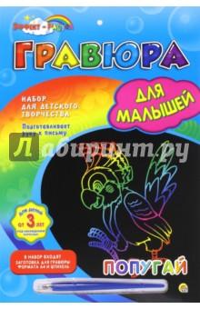 Гравюра для малышей с эффектом радуги, А4 ПОПУГАЙ (Г-4808)