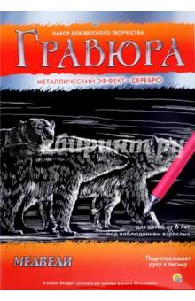 """Гравюра с металлическим эффектом """"Серебро"""", А4 МЕДВЕДИ (Г-2581)"""