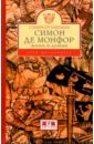 Бейтман Сомерсет Симон де Монфор. Жизнь и деяния