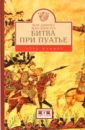 Девиосс Жан, Руа Жан-Анри Битва при Пуатье (октябрь 733 г.)