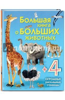 Большая книга о больших животных большая книга о больших животных