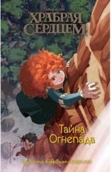 Купить Тайна Огнепада, Эксмо, Детские книги по мотивам мультфильмов