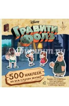 Гравити Фолз. 500 наклеек на все случаи жизни детские наклейки эксмо 500 наклеек на все случаи жизни гравити фолз