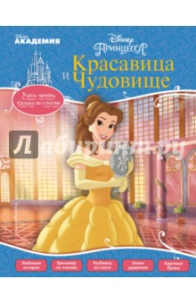 Красавица и Чудовище красавица и чудовище региональноеиздание dvd