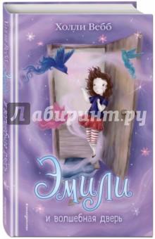 Эмили и волшебная дверь дверь царговая что это