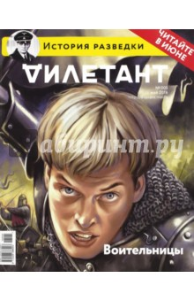 """Журнал """"Дилетант"""". Выпуск №005. Май 2016. Воительницы"""