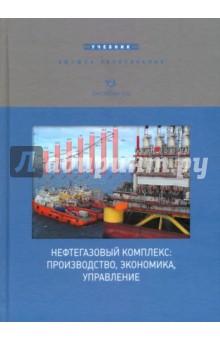 Нефтегазовый комплекс: производство, экономика, управление искусство управления it проектами 2 е изд