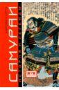Скачать Сато Самураи история и Евразия В книге Хироаки Сато бесплатно