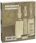 Джорджо Моранди. 1890 – 1964. Работы из собраний Италии и России