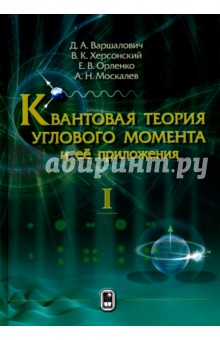 цена на Квантовая теория углового момента и её приложения. В 2-х томах. Том 1