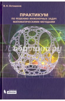 Практикум по решению инженерных задач математическими методами. Учебное пособие сборник задач по дискретной математике учебное пособие
