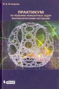 Практикум по решению инженерных задач математическими методами. Учебное пособие