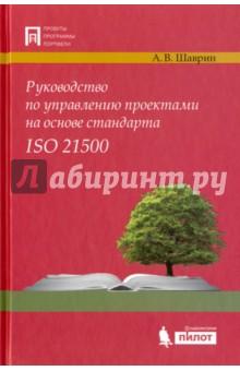 Руководство по управлению проектами на основе стандарта ISO 21500 искусство управления it проектами 2 е изд