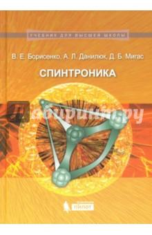 Спинтроника. Учебное пособие нанотехнологии в электронике выпуск 2
