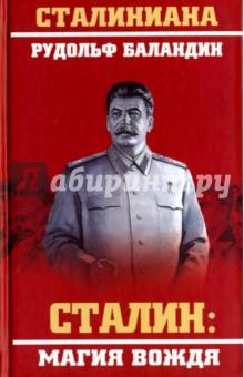 Сталин. Магия вождя