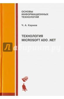Технология Microsoft ADO .NET. Учебное пособие элементы исследования операций